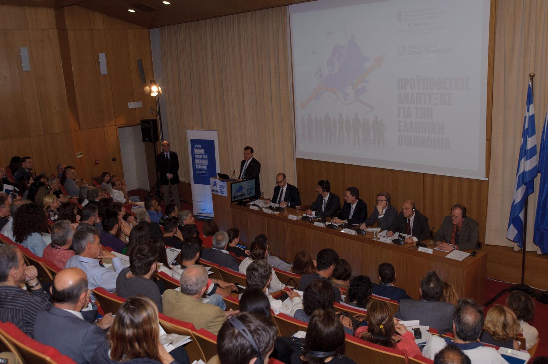 Προϋποθέσεις Ανάπτυξης για την Ελληνική Οικονομία