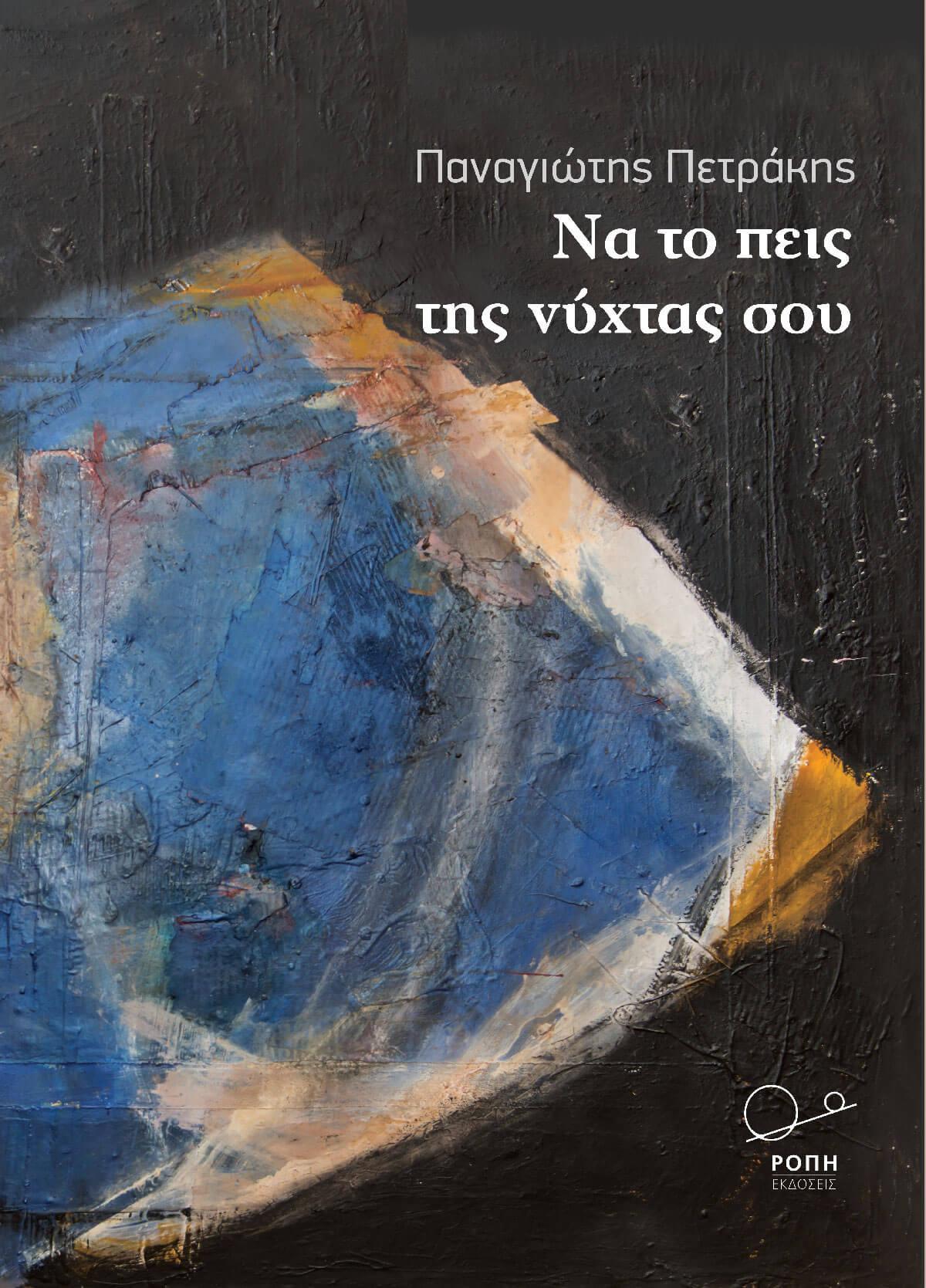 «Να το πεις της νύχτας σου»: Το πρώτο λογοτεχνικό βιβλίο του Καθηγητή Οικονομικών Παναγιώτη Πετράκη