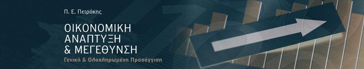Οικονομική Ανάπτυξη και Μεγέθυνση