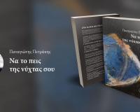 «ΝΑ ΤΟ ΠΕΙΣ ΤΗΣ ΝΥΧΤΑΣ ΣΟΥ»: ΤΟ ΠΡΩΤΟ ΛΟΓΟΤΕΧΝΙΚΟ ΒΙΒΛΙΟ ΤΟΥ ΚΑΘΗΓΗΤΗ ΟΙΚΟΝΟΜΙΚΩΝ ΠΑΝΑΓΙΩΤΗ ΠΕΤΡΑΚΗ