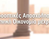 Προοπτικές Απασχόλησης στην Ελληνική Οικονομία μέχρι το 2020