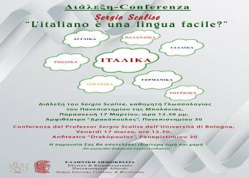 """ΔΙΑΛΕΞΗ ΤΟΥ ΔΙΕΘΝΟΥΣ ΦΗΜΗΣ ΓΛΩΣΣΟΛΟΓΟΥ SERGIO SCALISE """"L'ITALIANO È UNA LINGUA FACILE?"""""""